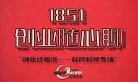 1851 创业随心聊 【第二期】政策专场