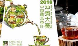 人生如茶,报名2018中国精品茶叶冲煮大赛,冲出你的茶味人生!