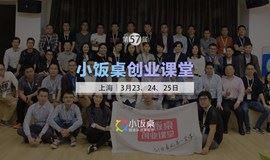 小饭桌创业课堂上海站3月23日开课,五大模块直击创业痛点!
