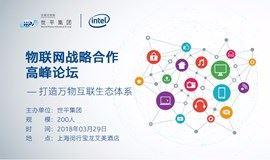 物联网战略合作高峰论坛 -打造万物互联生态体系