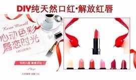 母亲节【气质进阶】DIY 口红-唇恋时光【纯天然口红DIY】(个人+团体)