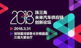 2018珠三角未来汽车供应链创新论坛
