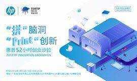 """""""全新商业模式探索历险记""""——惠普52小时创业沙拉"""