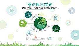 驱动明日世界:中国货运行业可持续性调查案例报告发布会