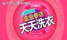 """【博研·名企行】走进""""天天洗衣""""总部博物馆 03/21"""