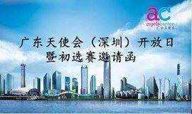 广东天使会(深圳)开放日暨项目评审会(第138期)邀请函