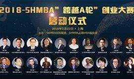 """2018-SHMBA""""跨越A轮""""创业大赛启动仪式,20位投资大咖出席!!!"""