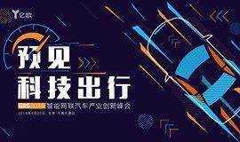 预见·科技出行 GIIS 2018智能网联汽车产业创新峰会