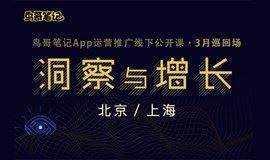 洞察与增长·鸟哥笔记App运营推广线下公开课 3月巡回场(北京站/上海站)