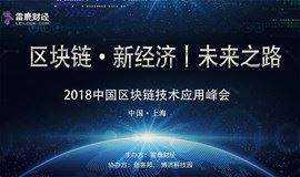 区块链·新经济丨未来之路 暨2018中国区块链技术应用峰会 上海站