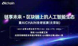 链享未来 - 区块链上的人工智能生态——AICHAIN全球巡演•北京站