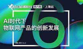 【移动战略说•第六期】AI时代下物联网产品的创新发展(上海站)