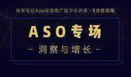 鸟哥笔记3月ASO专场·北京站