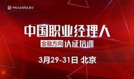 【第三期】中国经理人(金融方向)认证培训