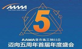 「共融全球智慧 迈向智能时代」AAMA-PRD 五周年暨首次年度盛会