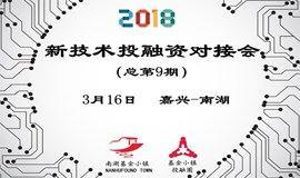 南湖基金小镇新技术投融资对接会(总第9期)
