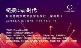链接Dapp时代-区块链线下技术沙龙全国行 (深圳站)
