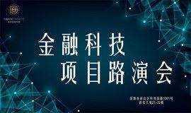 瀚德FinTech—交易型银行项目对接会