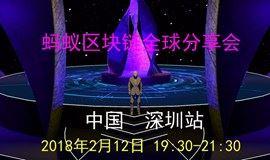 2月12日19:00深圳第二场福田区:蚂蚁区块链分享会、赠币活动