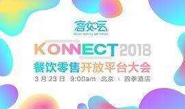 KONNECT 2018 客如云第二届开放平台大会
