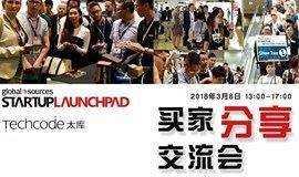 Startup Launchpad-太库 买家分享交流会