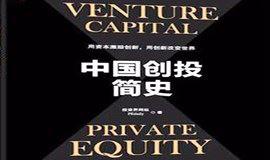 【第1217期】读《中国创投简史》,聊投资风云人物