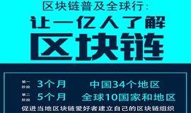 区块链普及全球行——中国•贵阳站