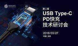 活动 四大国际半导体巨头领衔,邀您体验USB Type-C技术盛宴