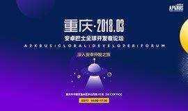 2018安卓巴士·重庆站  全球开发者论坛 【深入安卓开发之旅】