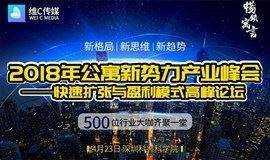 2018公寓新势力高峰论坛