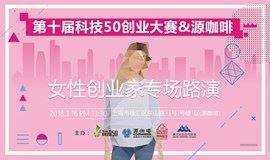 【第十届科技50创业大赛&源咖啡】女性创业家专场路演