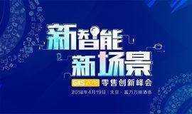 新智能·新场景 GIIS 2018零售创新峰会