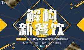GIIS 2018中国餐饮服务及零售化领袖峰会