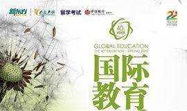 新东方国际教育展暨新东方CEO周成刚《镜头里的世界》签赠会