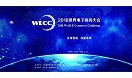 定了!2018世界电商大会4月12日开幕