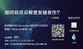 EMO硬分叉 8小时区块链Hackathon