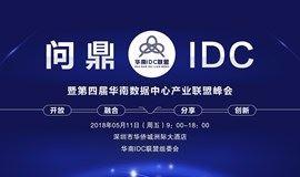 问鼎•IDC暨第四届华南数据中心产业联盟峰会