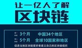 区块链普及全球行全国第二轮巡回-郑州站(报名已满)