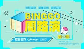 【Binggo周路演】第43期   3月6日 路演项目报名开启