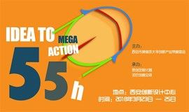 Idea to Action MEGA | Design更多可能