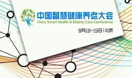 2018中国智慧健康养老大会
