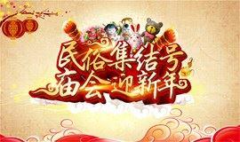 """小手拉大手·相""""剧""""在初九 故事屋新春儿童庙会启动!"""