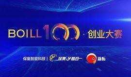 第二届BOILL 100·创业大赛 路演项目征集