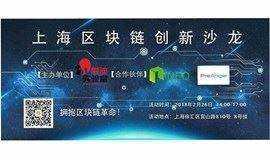 上海区块链创新沙龙