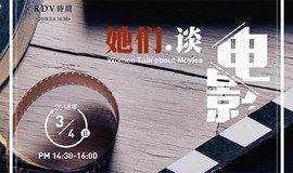 李点石×朱琳×黄非:她们 · 谈电影 | RDV時間
