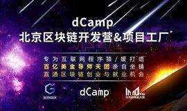 dCamp北京区块链开发营