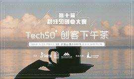 第十届科技50创业大赛---Tech50° 创客下午茶