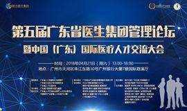 第五届广东省医生集团管理论坛暨中国(广东)国际医疗人才交流大会