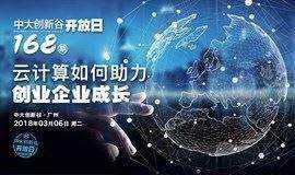 中大创新谷·广州开放日预告 | ▷云计算如何助力创业企业成长