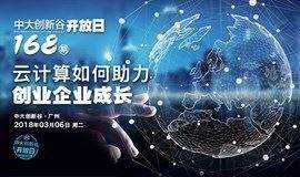 中大创新谷·广州开放日预告   ▷云计算如何助力创业企业成长